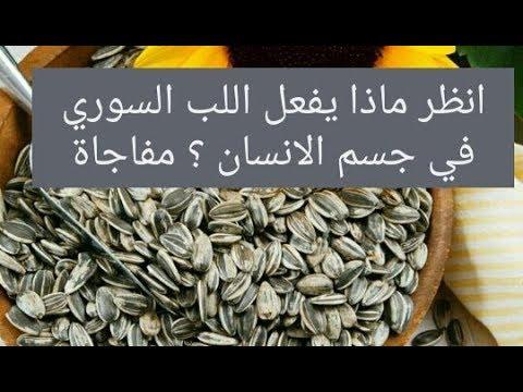 انظر ماذا يفعل اللب السوري في جسم الإنسان مفاجأة !!