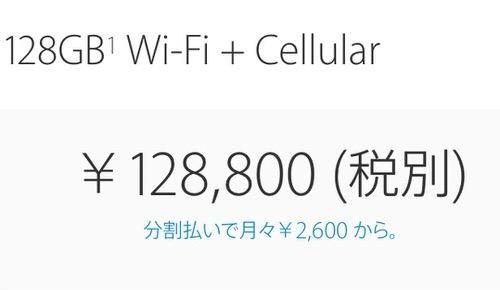 iPad Proの価格