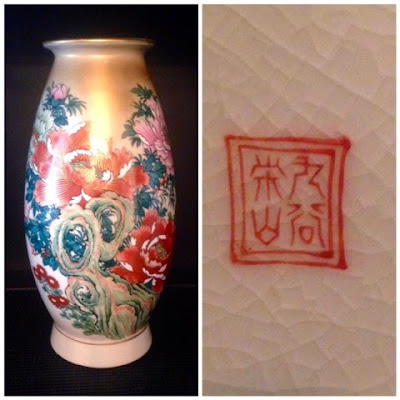 Modern Japanese Pottery And Porcelain Marks Kutani Yaki