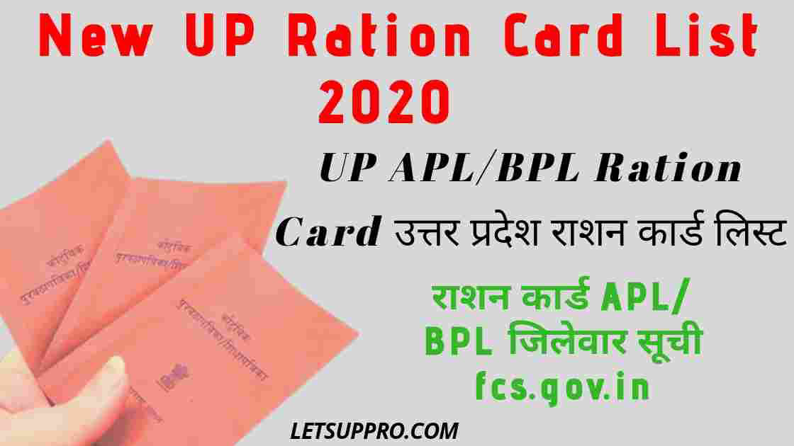 UP Ration Card List 2020 | यूपी राशन कार्ड सूची 2020