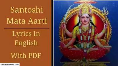 Santoshi Mata Aarti Lyrics in English With PDF