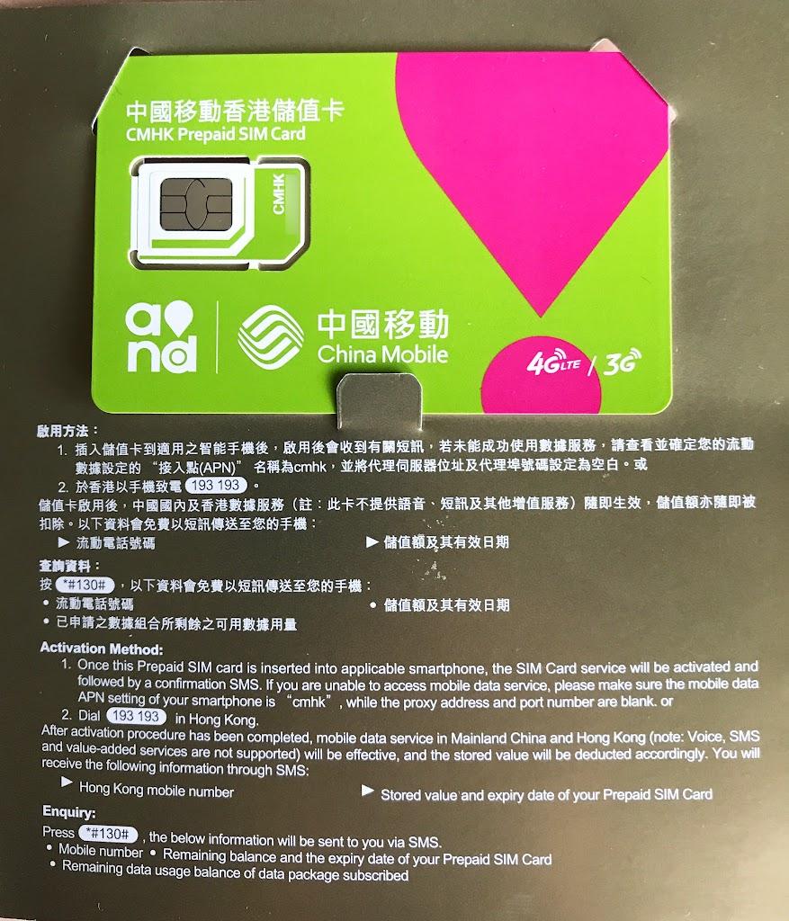 中国移動と中国聯通SIMを日本で購入し上海で使ってみました