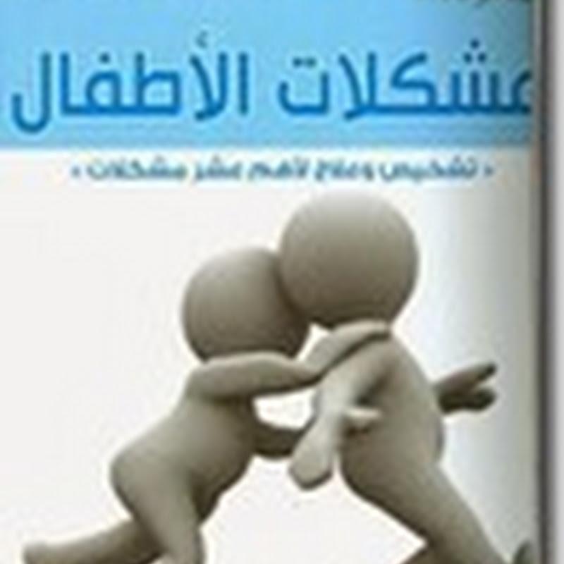 مشكلات الأطفال لــ عبد الكريم بكار