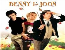 مشاهدة فيلم Benny & Joon