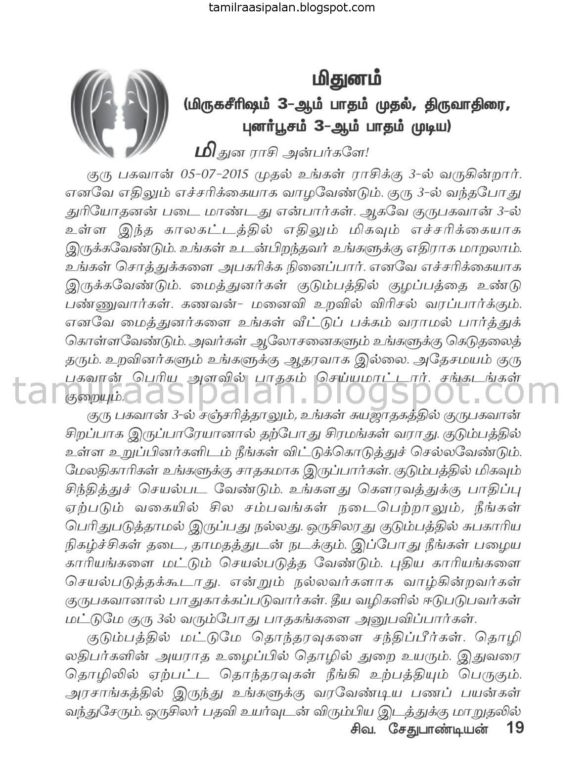 Mithunam Guru Peyarchi Palan 2015-2016 Free Online