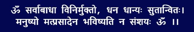 Durga Puja 2020: Durga Sarv Baadha Mukti Mantra (सभी बाधाओं को हटाने के लिए)