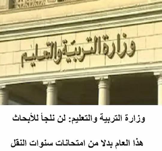 وزارة التربية والتعليم: لن نلجأ للأبحاث هذا العام بدلا من امتحانات سنوات النقل