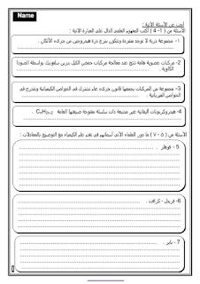 امتحان هيدروكربونات بنظام البوكلت 2021 محمد نايف
