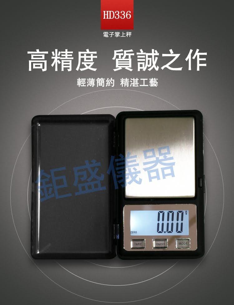 HD-336 口袋秤 手掌秤
