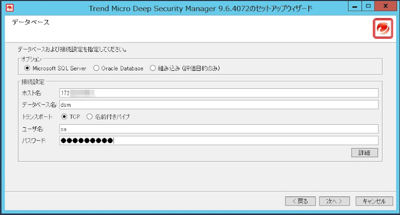 install_deepsecurity_manager6.png