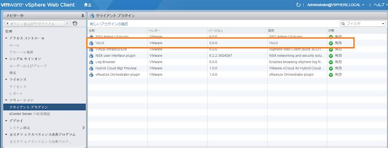 install_vic_ui_plugin_to_vcsa1.png