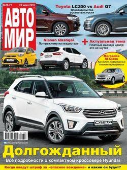 Читать онлайн журнал<br>Автомир (№26-27 июнь 2016)<br>или скачать журнал бесплатно