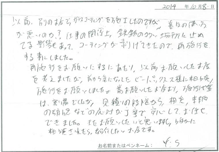 ビーパックスへのクチコミ/お客様の声:Y.S 様(京都府八幡市)/ミツビシ ランサーエボリューションX