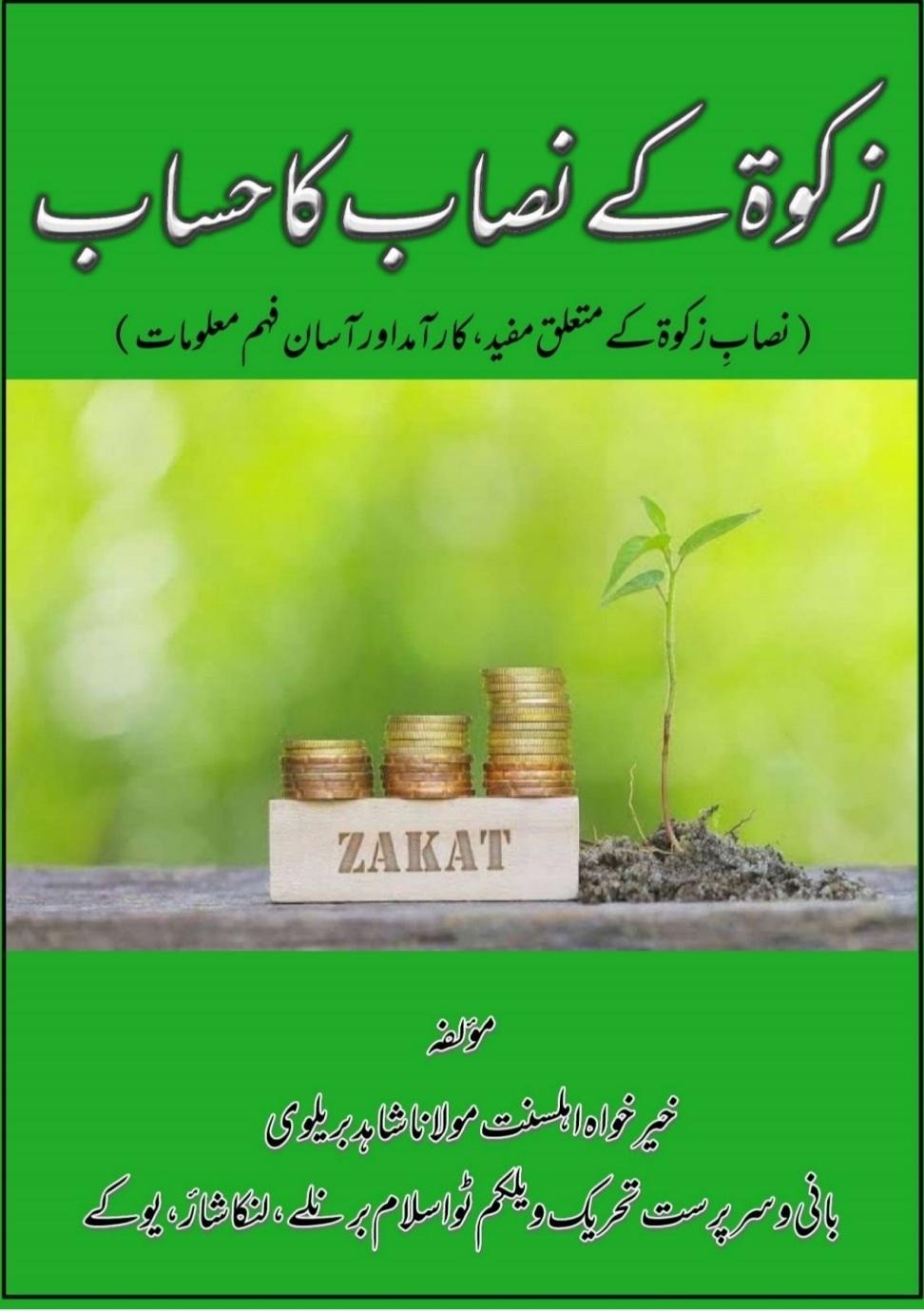 Zukat Ka Nisaab / زکوٰۃ کے نصاب کا حسابby مولانا محمد شاہد بریلوی