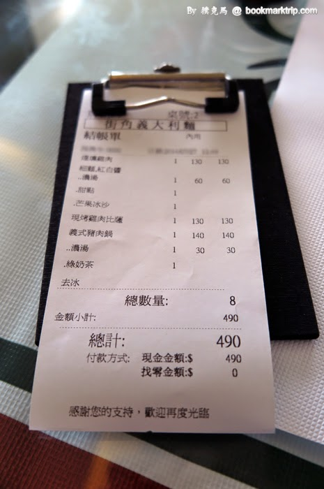 街角廚房結帳單