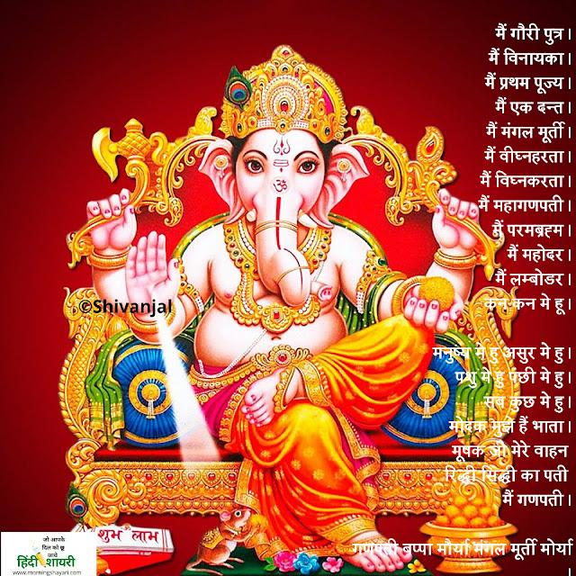 ganpati Ganesha, gajanan, vinayaka