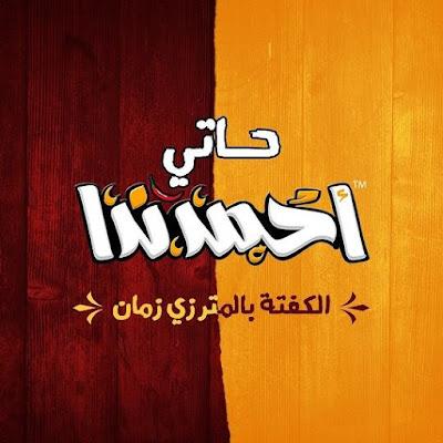 حاتي شيخ البلد - احمد ندا