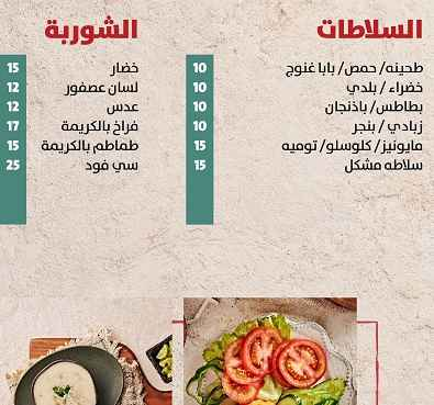 منيو مطعم جاد 4