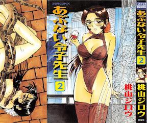 Abunai Reiko Sensei vol2