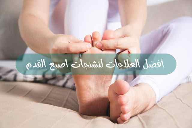 أفضل العلاجات لتشنجات اصبع القدم