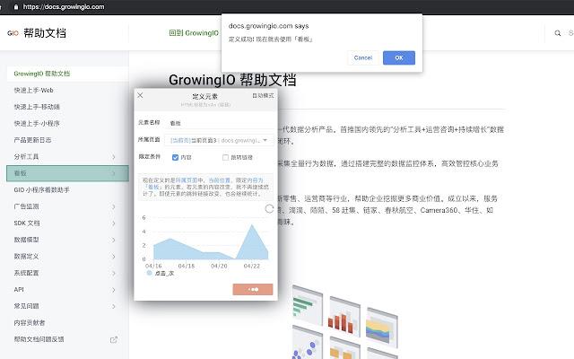 GrowingIO Web Circle