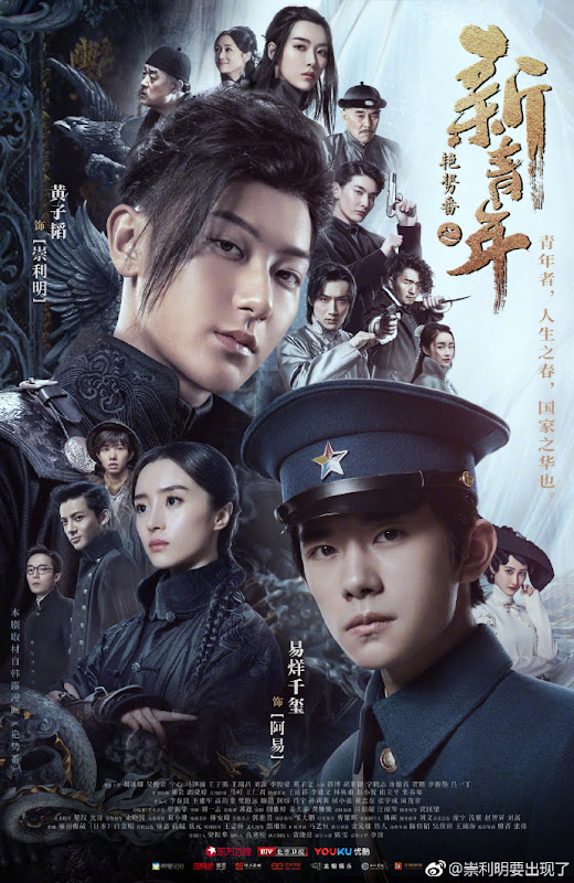 Legend of Youth China Drama