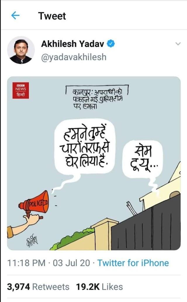 """""""BBC हिंदी और पूर्व यूपी CM अखिलेश यादव ने उड़ाया यूपी पुलिस का माखौल"""""""