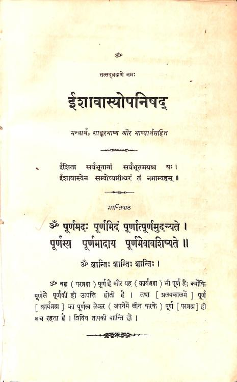 Upanishad Bhashya of Shankar on Isha Ken Kath Prashna