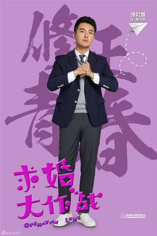 Operation Love China Drama