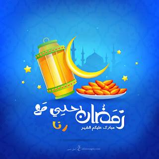 صور رمضان احلى مع رنا