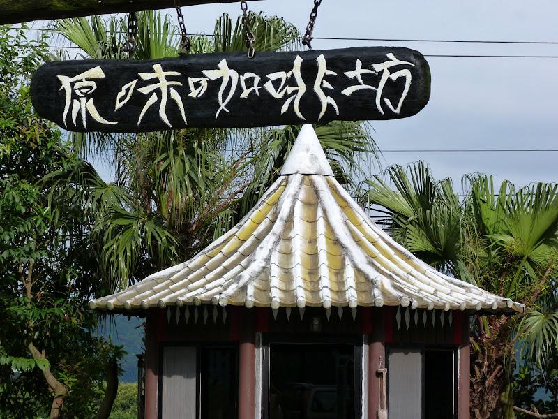 Restaurant aborigene pres de Xizhi, Musée de la céramique Yinge - P1140689.JPG