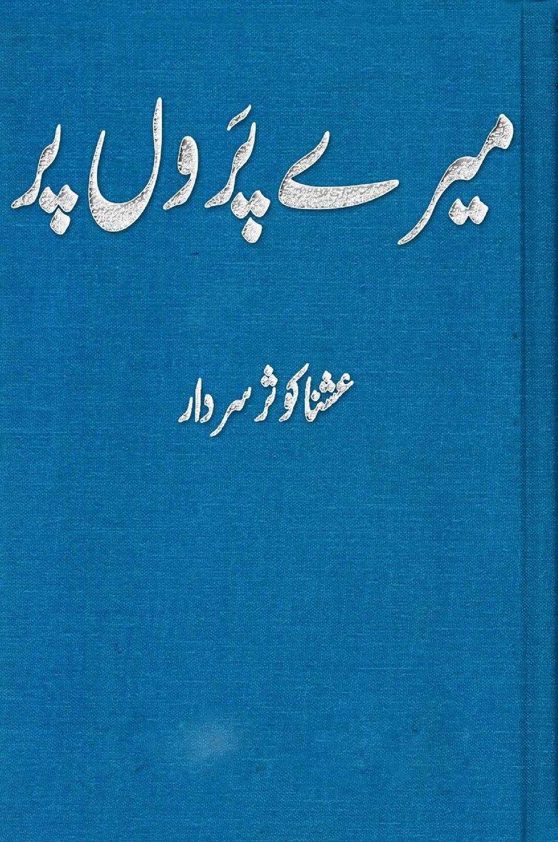 Mere Puron Par Complete Novel By Ushna Kausar Sardar