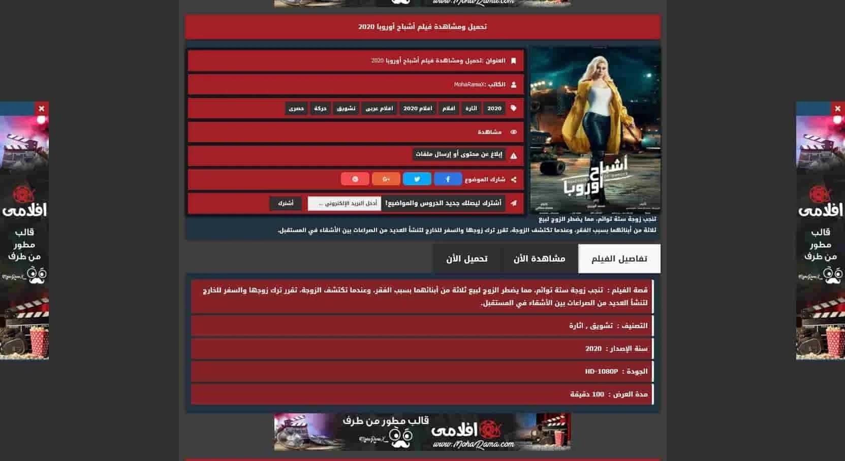 واجهة صفحة معلومات الفيلم