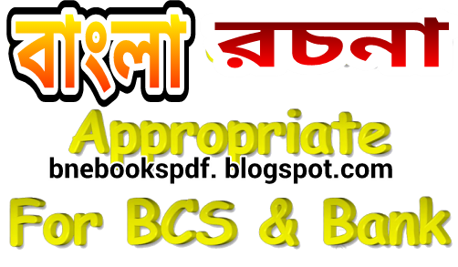 bengali essays ebooks Right now bengali essay pdf is available on our online library with our online resources, you can find bengali essay or just about any type of ebooks, for any type of product.