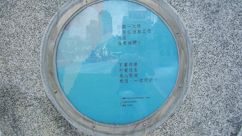 Taiwan :Kaoshiung Tainan Alishan - Poems%2B%2BCKS%2BCultural%2Bcenter%2B190.jpg