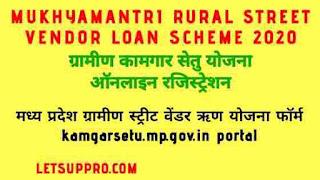 Mukhyamantri Rural Street Vendor Loan Scheme