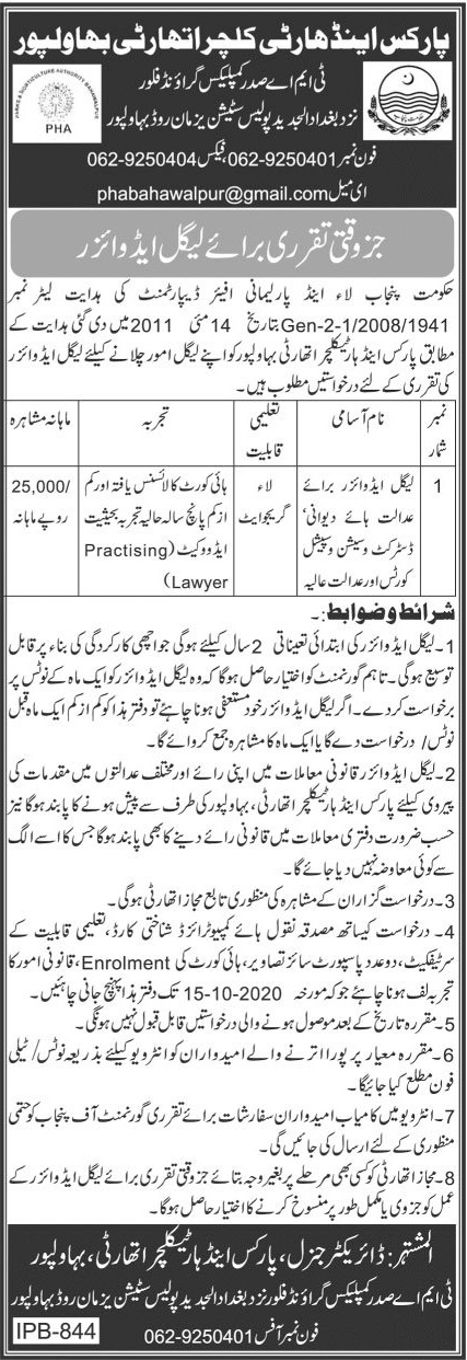 Parks & Horticulture Authority Jobs September 2020