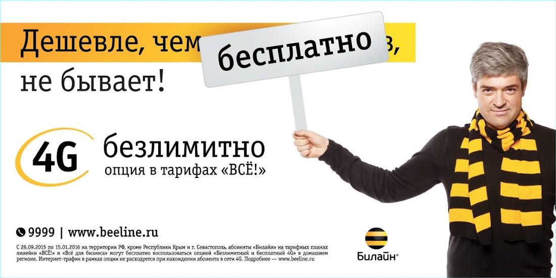 4G-интернет от Билайн стал бесплатным по всей России!
