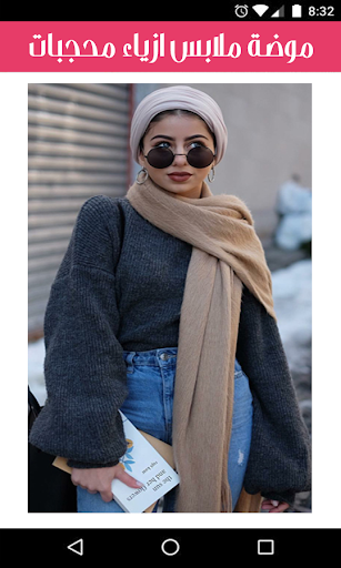 09a25bf3b موضة ملابس ازياء بنات محجبات 2018 جمال المرأة APK download | APKPure.co