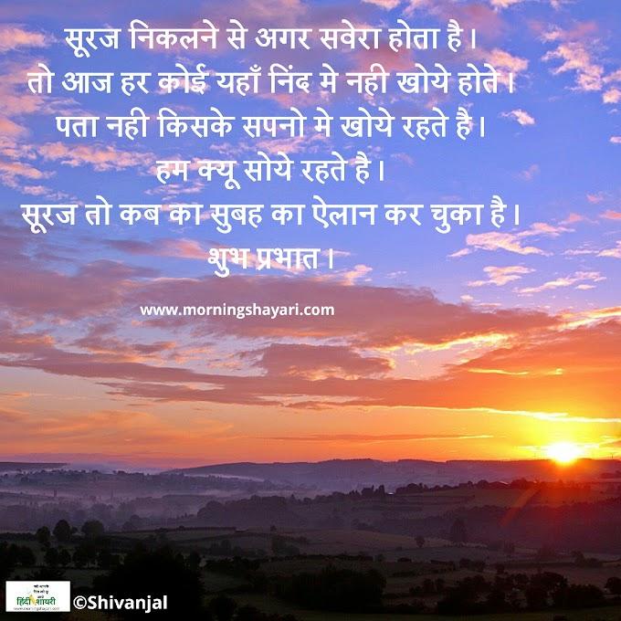 [गुड मॉर्निंग हिंदी] शायरी [ Good Morning Hindi ] Shayari