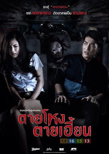 Tai Hong Tai Hien ตายโหง ตายเฮี้ยน HD [พากย์ไทย]