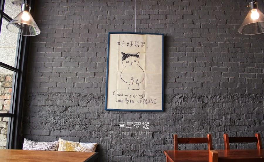 台南咖啡館,南島夢遊-4