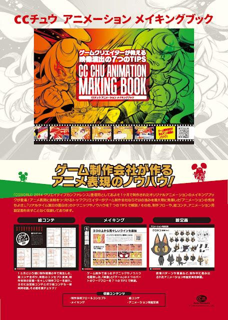 CCチュウアニメーション メイキングBOOK