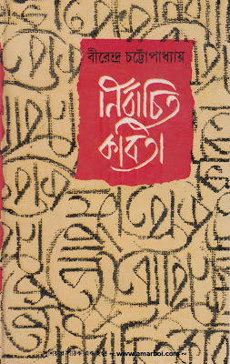 নির্বাচিত কবিতা - বীরেন্দ্র চট্টোপাধ্যায়