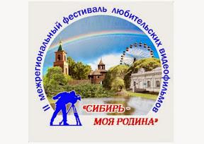 II межрегиональный видеофестиваль Сибирь – моя родина