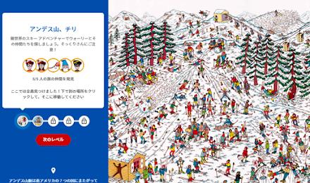 Googleローカルガイドになる方法やGoogleマップのウォーリーをさがせ!のマップゲーム