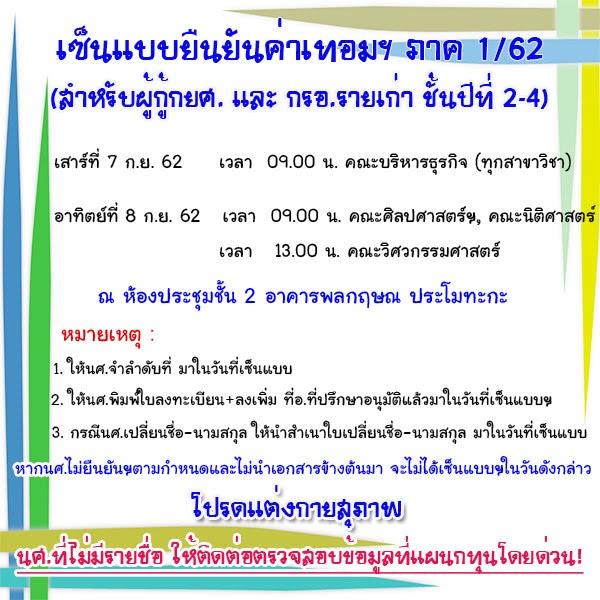 https://sites.google.com/a/sau.ac.th/scholarship2/sen-baeb1-62-ns-kea