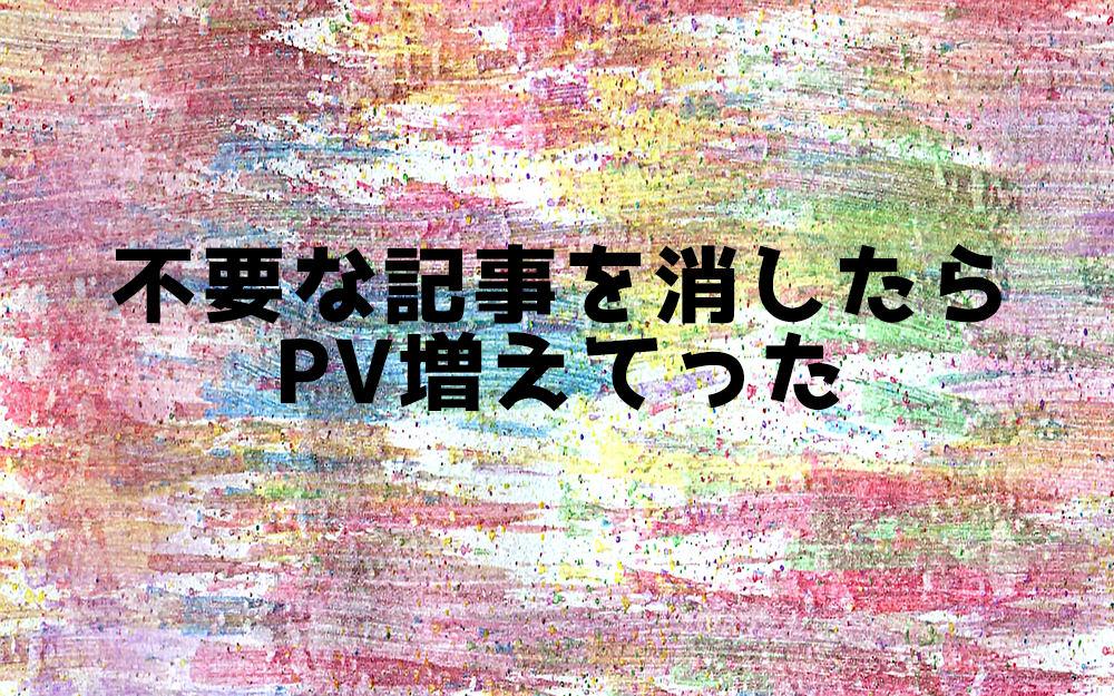PV増えた