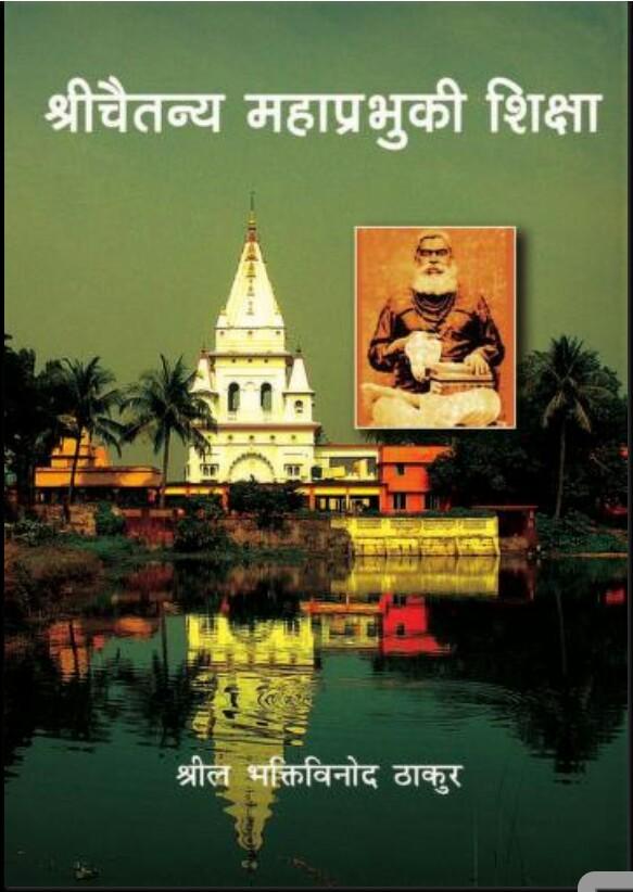 Chaitanya Mahaprabhu Ki Shiksha . चैतन्य महाप्रभूकि शिक्षा