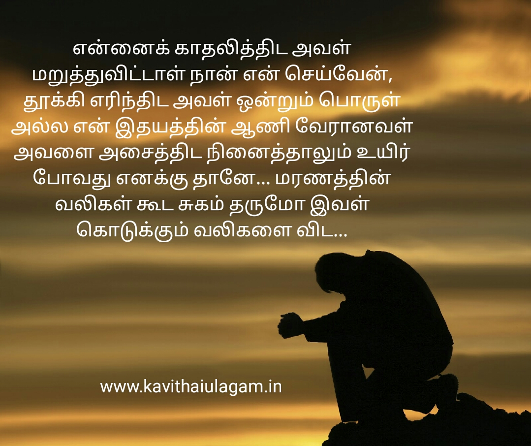 One side love quotes in tamil